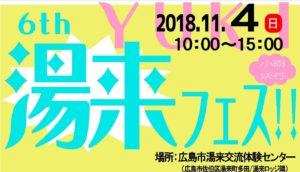 11月4日は湯来のビッグイベント「湯来フェス!!」 | NPO法人湯来観光 ...
