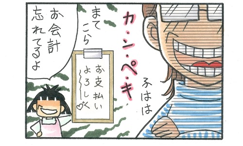 おそら マンガ - コピー (2)
