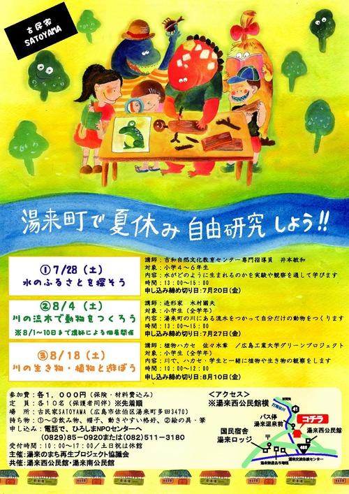 湯来町で夏休み自由研究しよう(本) aut0001