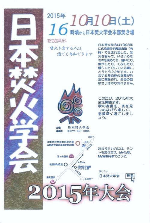 20151001112422_00001 - コピー (2)