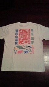 湯来Tシャツ②
