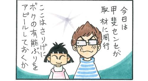 おそら マンガ - コピー (3)