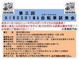 第 三 回HIROSHIMA自転車試乗会