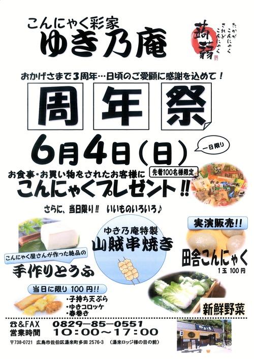 20170526134154_00001