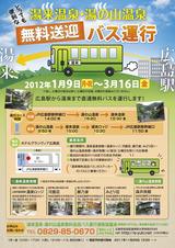 無料送迎バス2012ol
