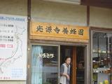 光源寺養蜂園