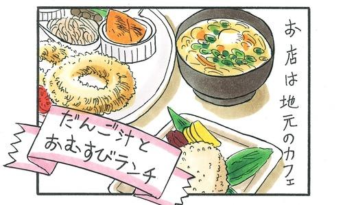 おそら マンガ - コピー (4)