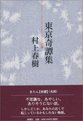 haruki1[1]