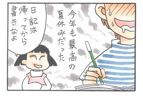 20150908162954_00001 - コピー (4)